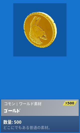 金の素材 ゴールド