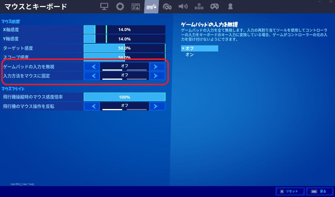 マウスとキーボード フォートナイト設定画面