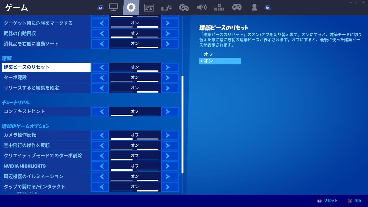 フォート ナイト マイク 設定 【PC版フォートナイト】ヘッドセットの使い方/ボイチャの使い方