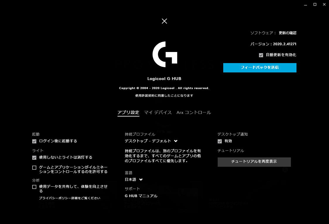 GPROwireless 設定画面