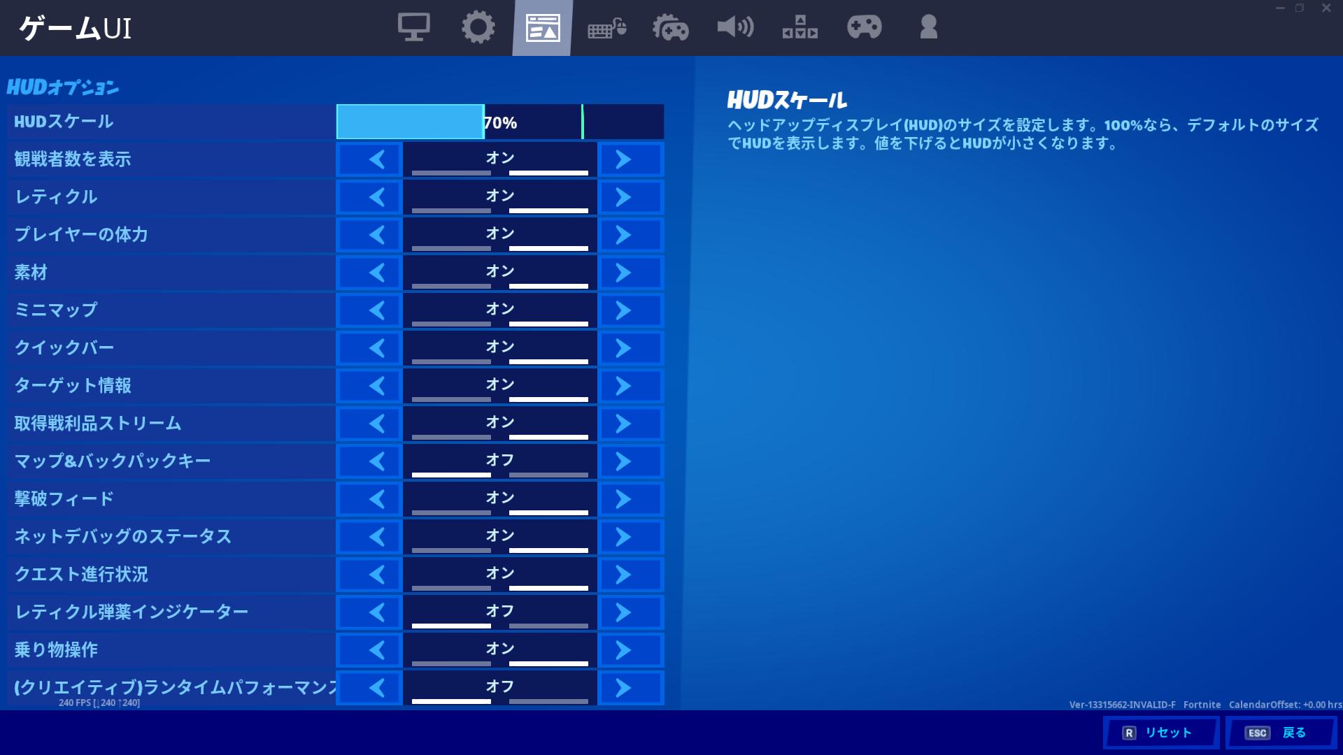 ゲームUI 設定
