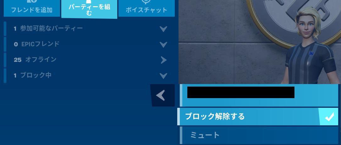 フォートナイト ブロック ゲーム画面