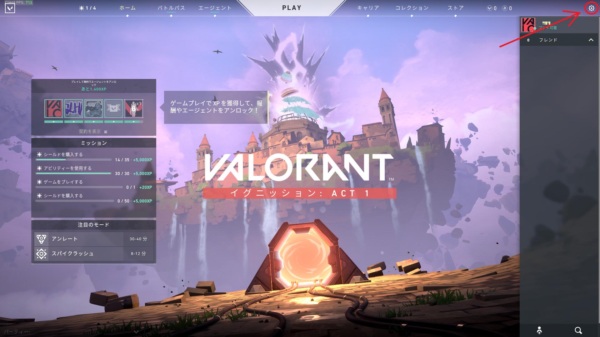 ヴァロラントゲーム画面
