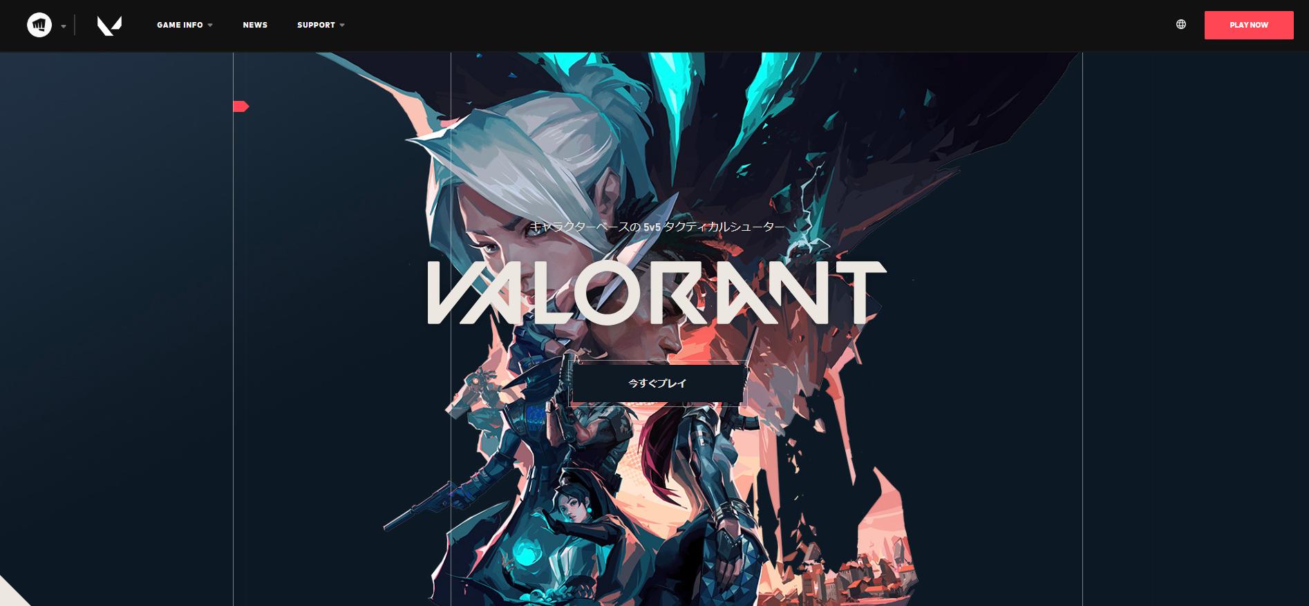 VALORANT(ヴァロラント)公式サイト