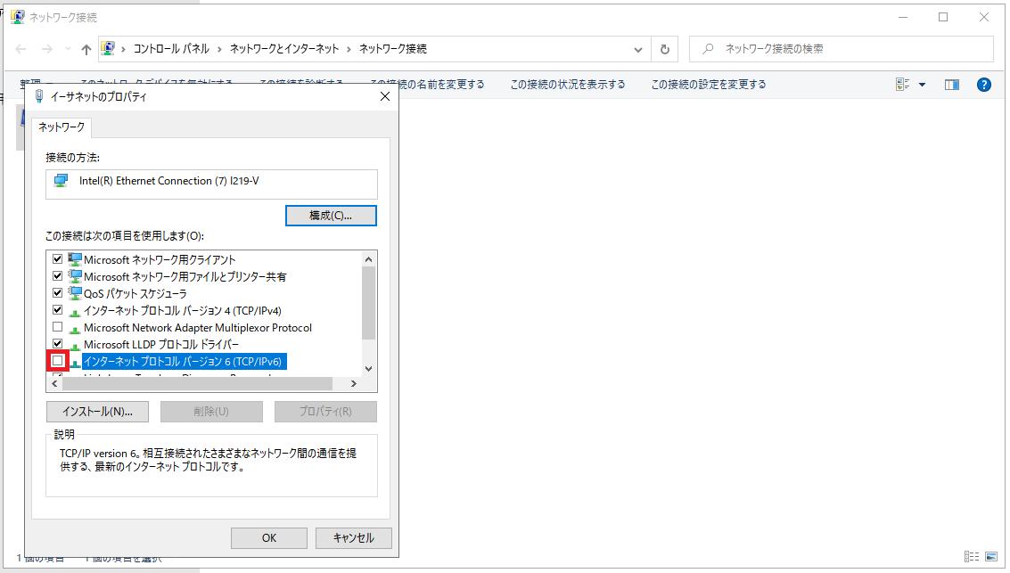 PC IPv6 設定画面