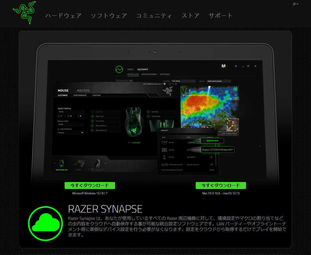 RAZER SYNAPS カスタマイズソフト