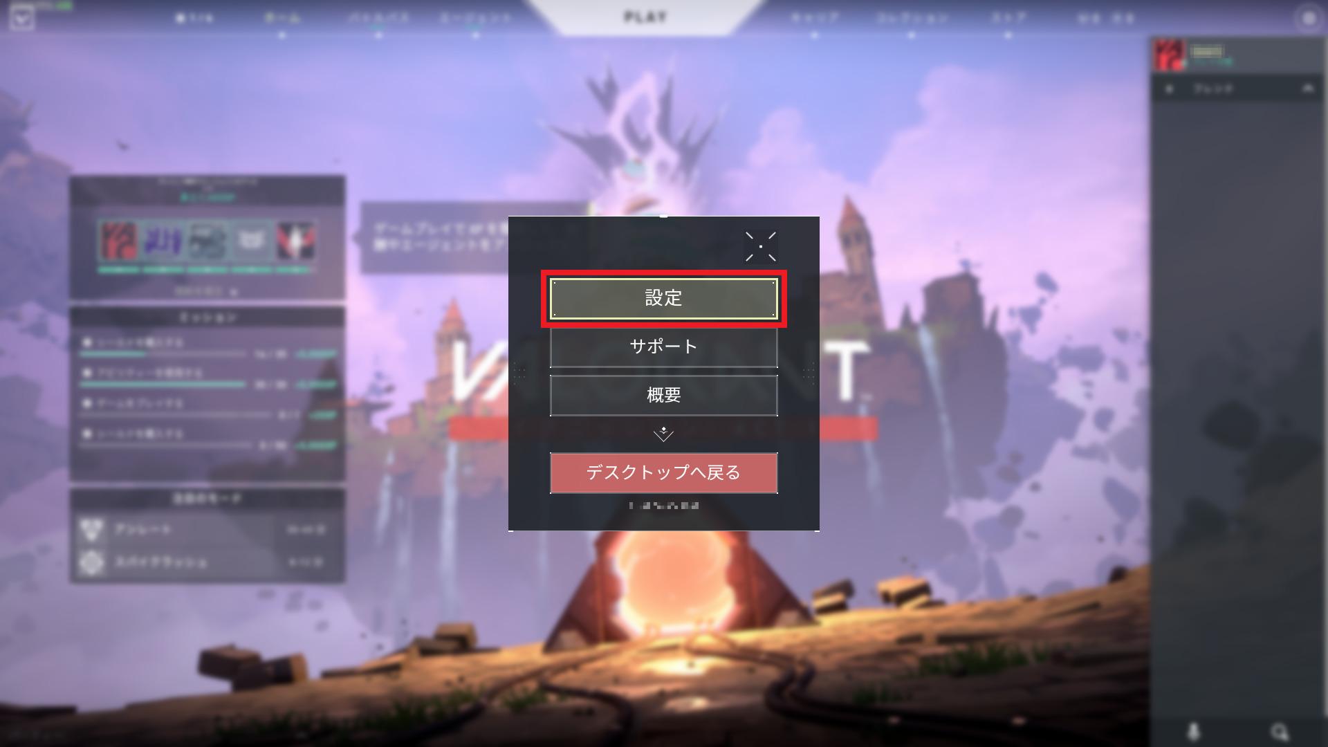 ヴァロラント ゲーム画面 設定画面