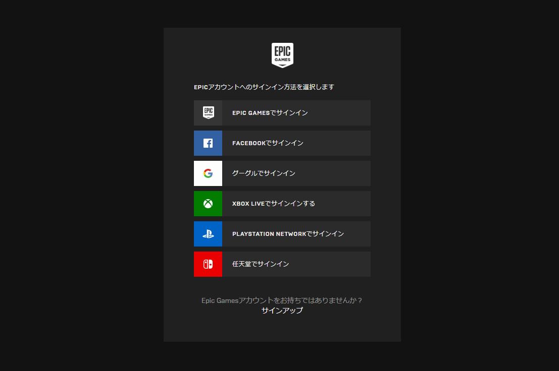 【フォートナイト】@epicgames.comから『認証メール』が届かないときの対処法!アカウントメールアドレスの変更手順