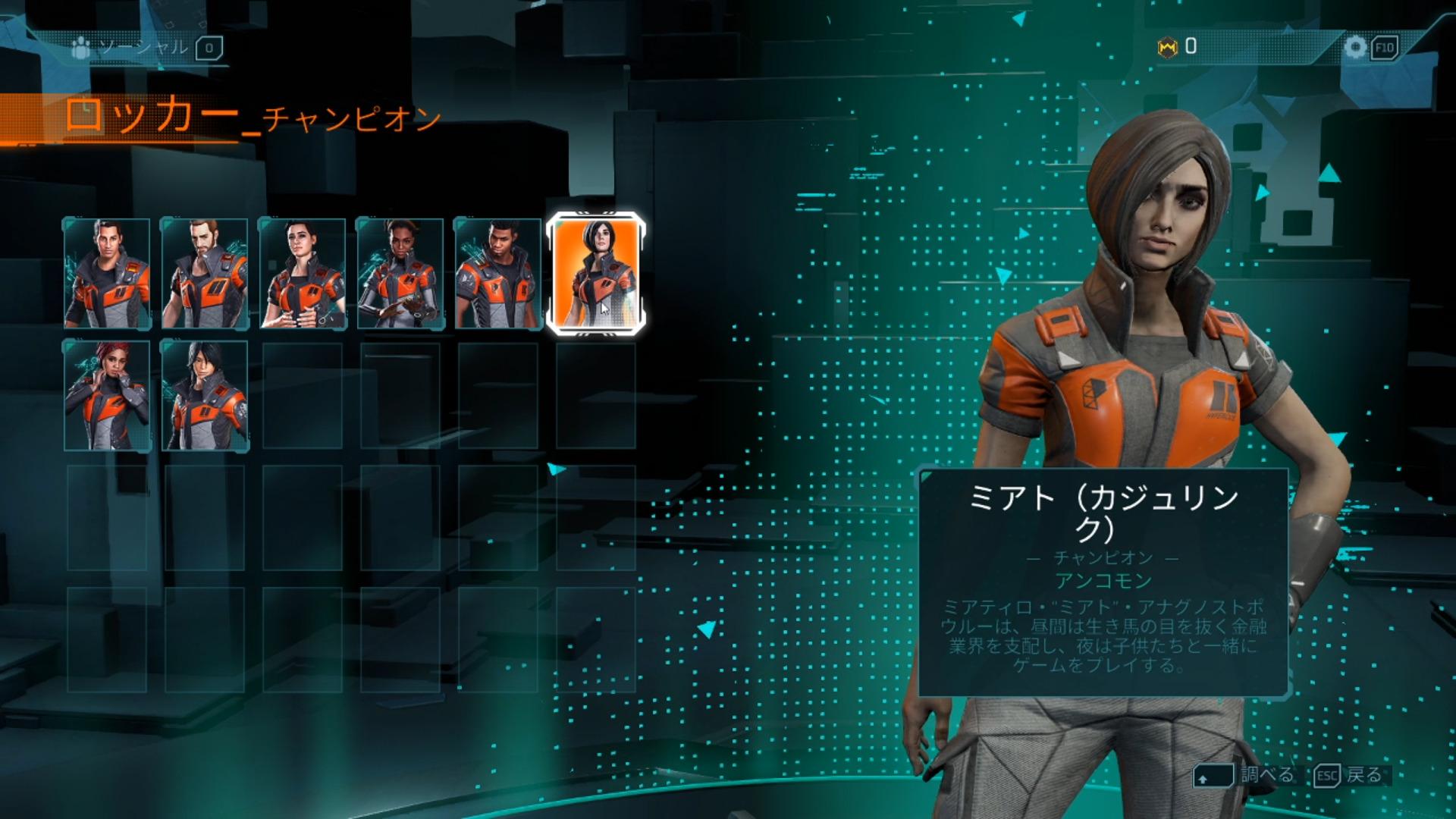 【ハイパースケープ】最初に選択したキャラは変更できる?スキンの変更方法を解説!