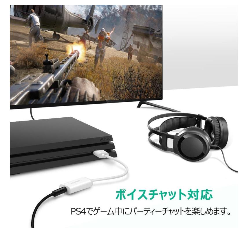 PS4 ボイスチャット対応