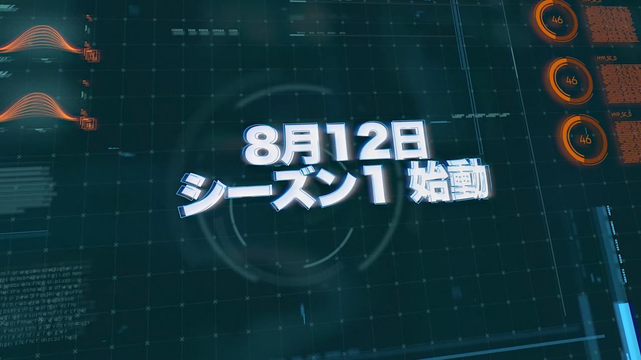【ハイパースケープ】PS4/Xbox One版が8月12日リリース決定!