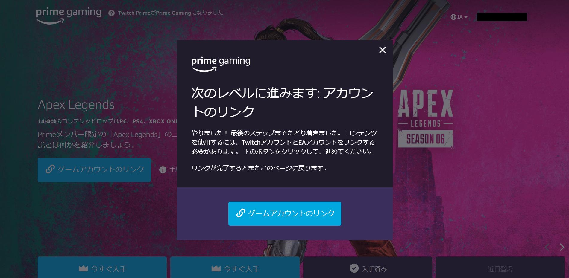 【APEX LEGENDS】新レジェンド「ランパート」のTwitchプライム限定スキン