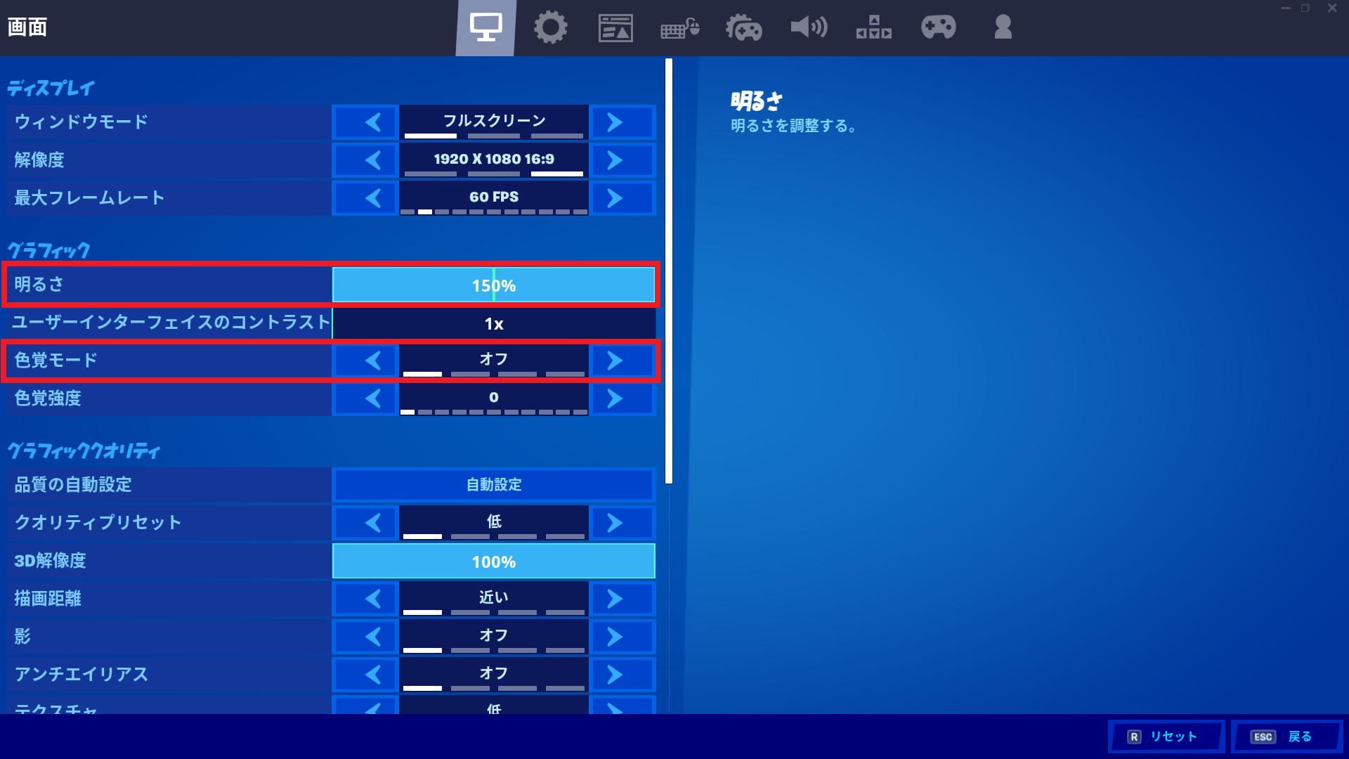 【フォートナイト】Pingを下げる方法とFPSを安定させるゲーム内設定