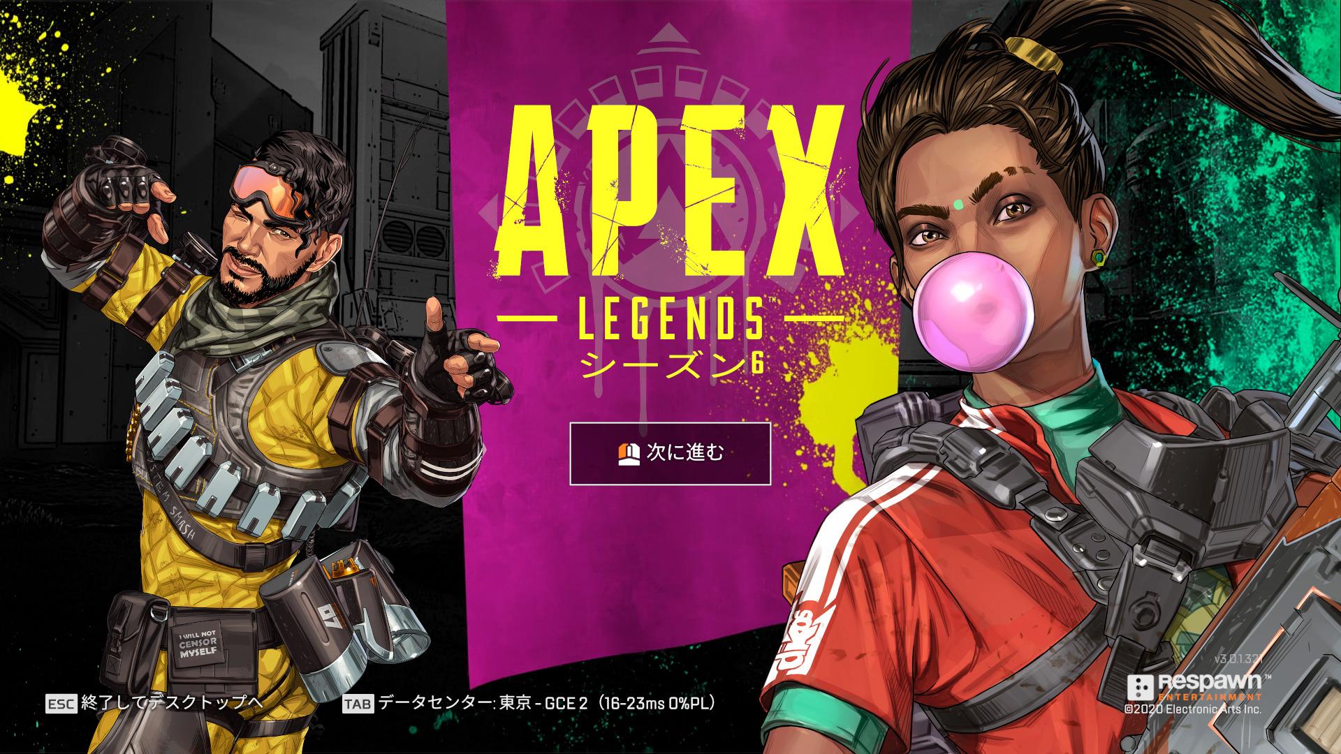 リーク apex