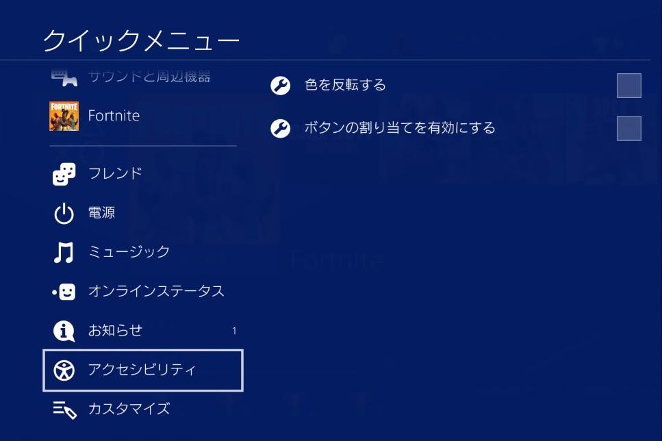 PS4 色反転