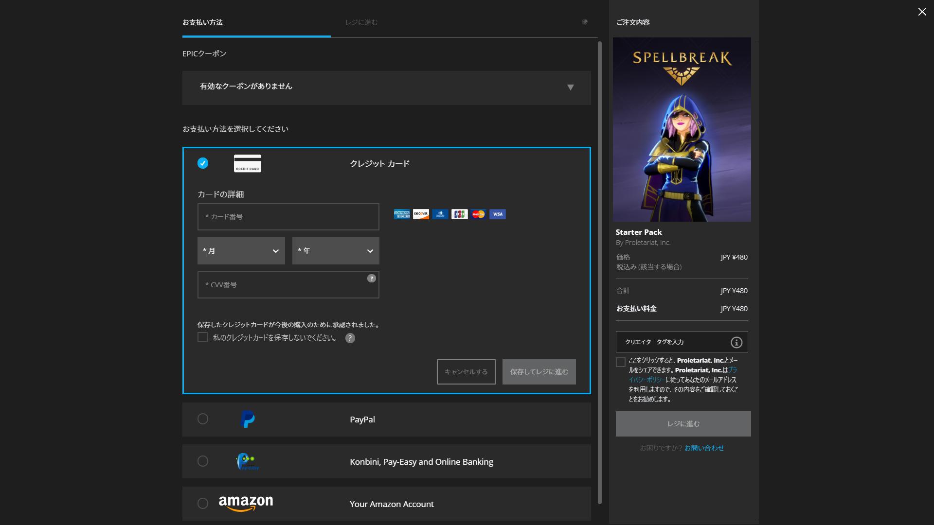 【PC版PC版スペルブレイク 課金方法と支払方法の種類を解説スペルブレイク】ゴールド 課金方法を徹底解説