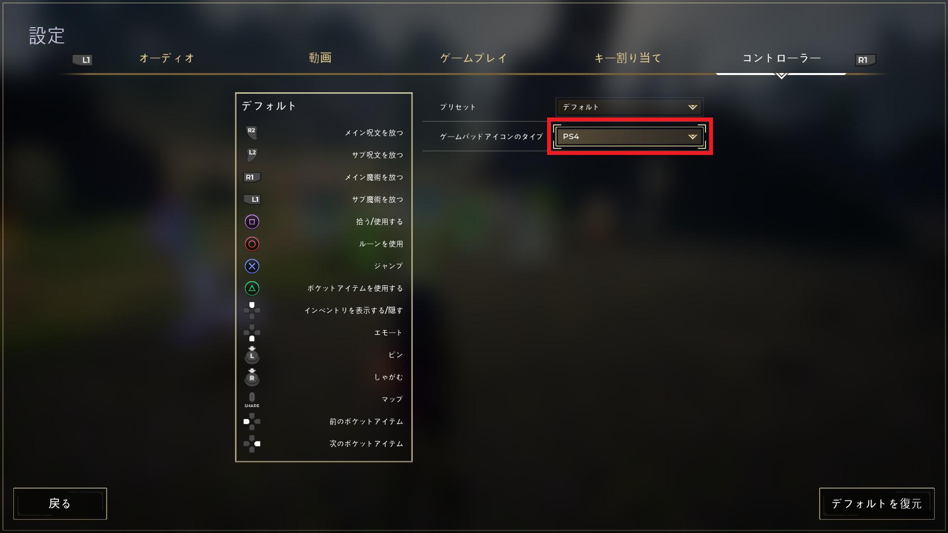 【スペルブレイク】キーマウでプレイしているのにコントローラーのアイコンになってしまうときの対処法