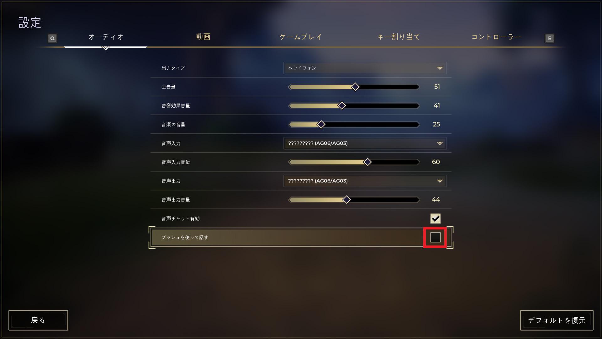 【PC版 スペルブレイク】ボイスチャットでマイクが入らない時に見直すゲーム内設定