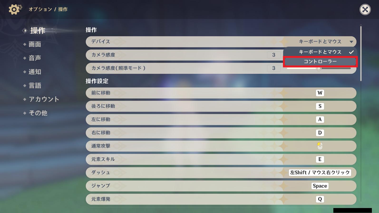 【PC版 原神】コントローラーが認識しないときの対処法 ボタン配置は変更できる?