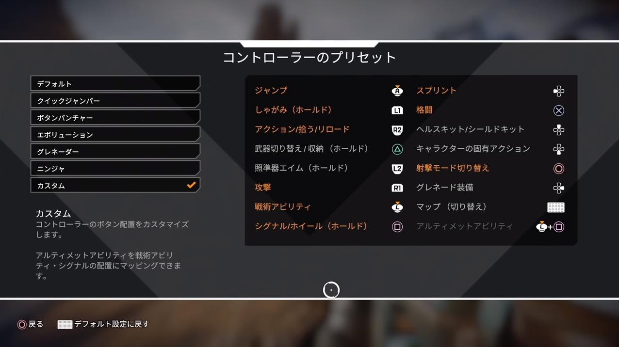 【Apex Legends】PS4キル数世界1位 あさぱん(asapan_apex) 最新のボタン配置設定・感度設定・使っている周辺機器(デバイス) まとめ