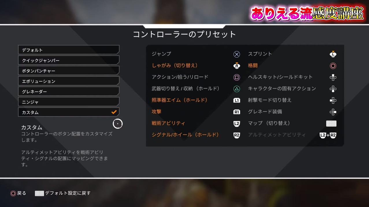 【Apex Legends】PCPADプレデター ありえる(AriEqL) 最新のボタン配置設定・感度設定・使っている周辺機器(デバイス) まとめ【エーペックスレジェンズ】