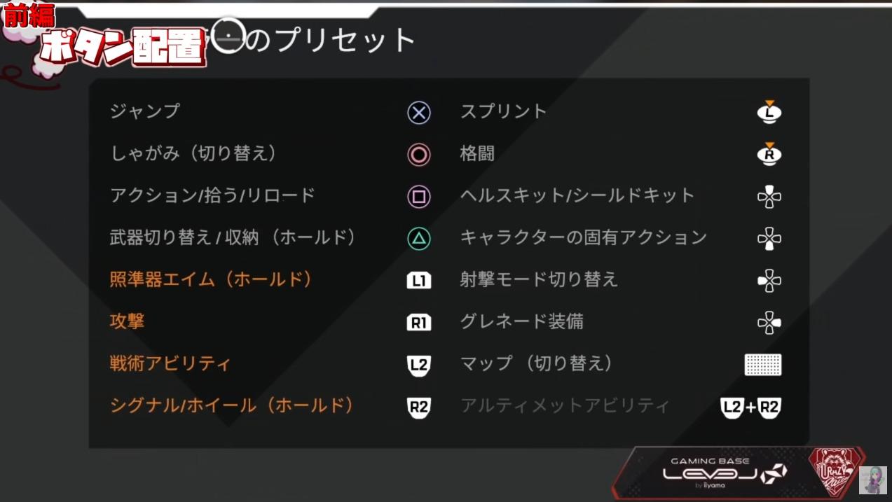 【Apex Legends】とっぴー(CR_Topio7_LOG) 最新のボタン配置設定・感度設定・使っている周辺機器(デバイス) まとめ【エーペックスレジェンズ】