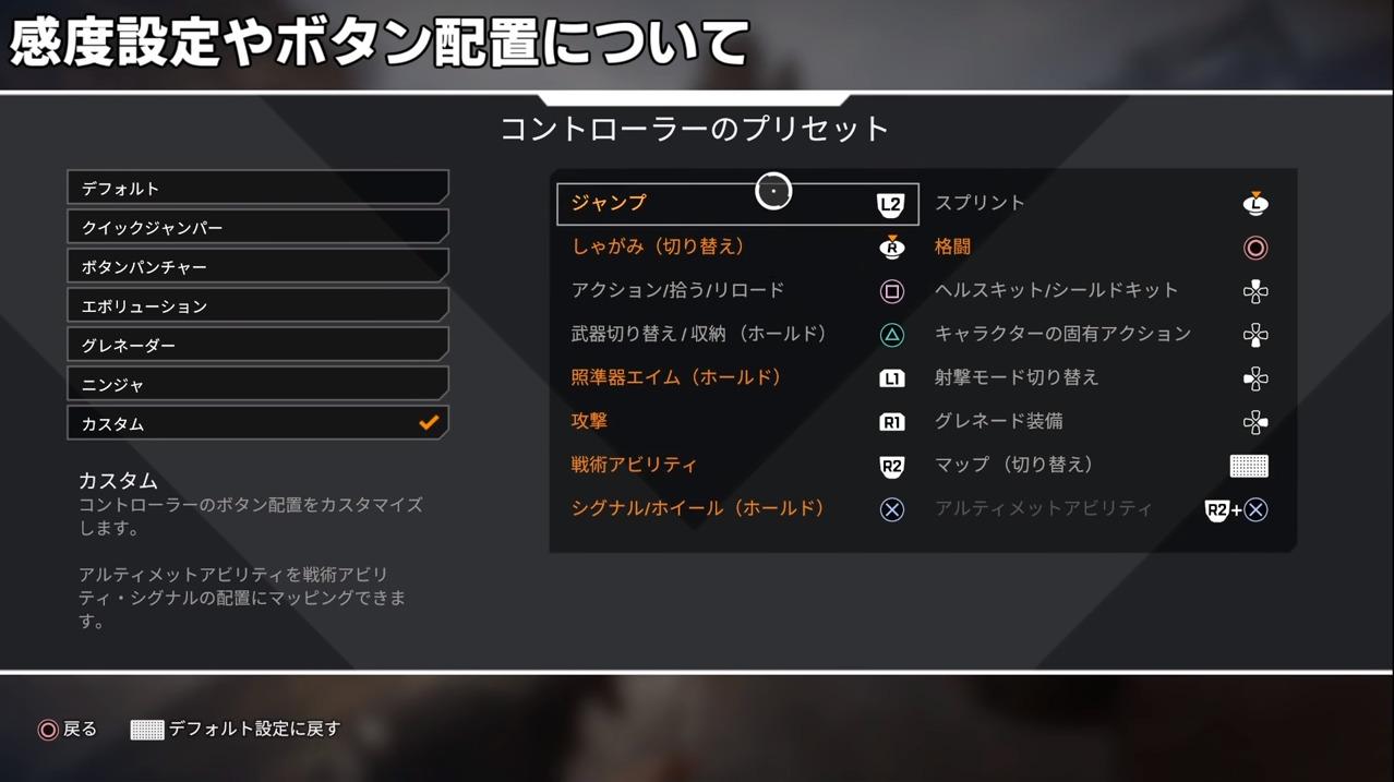 【Apex Legends】ゆふな(Yufunapex) 最新のボタン配置設定・感度設定・使っている周辺機器(デバイス) まとめ