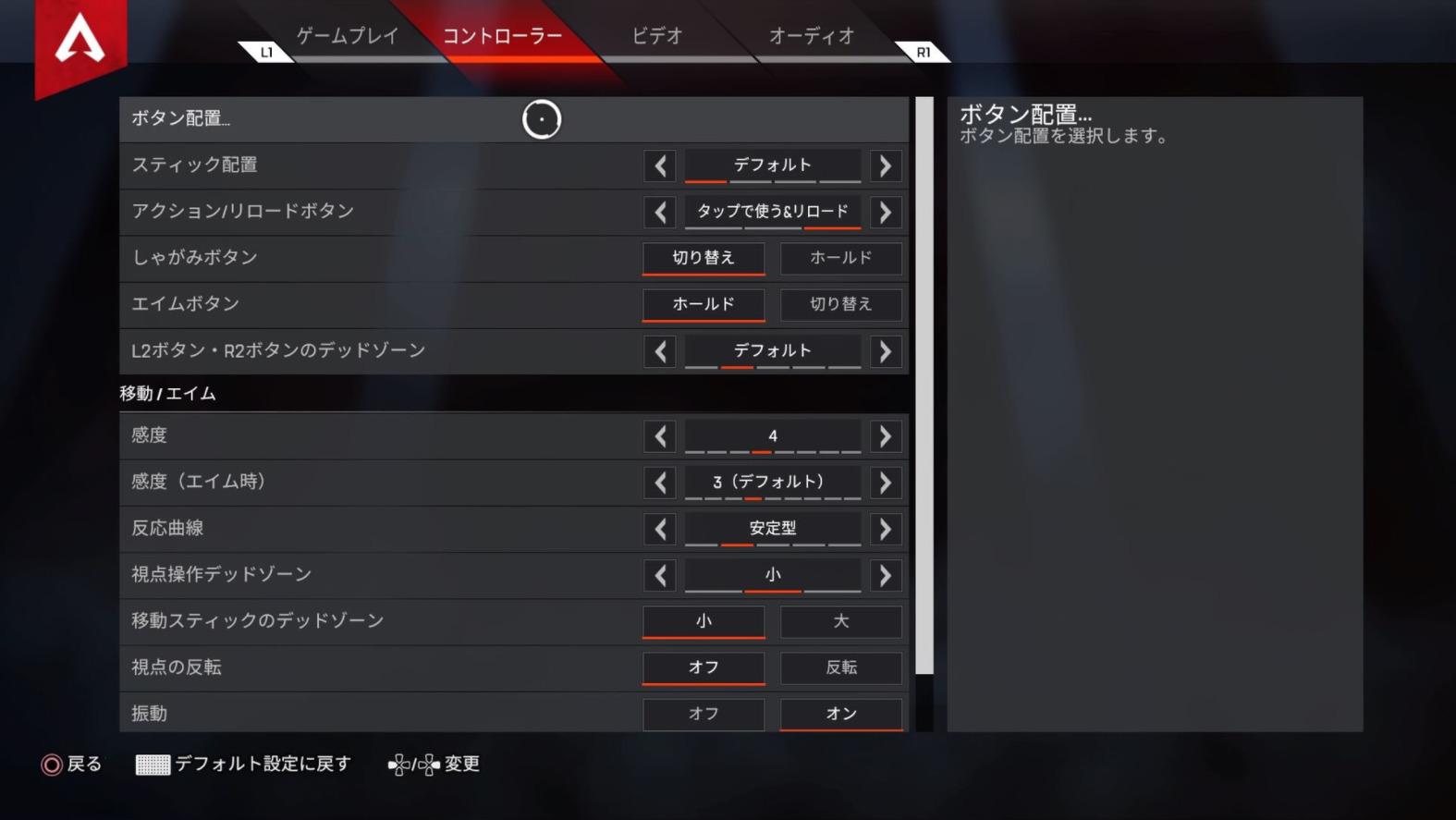【Apex Legends】ストリーマー(ゲーム実況者)のキー配置(ボタン配置)・感度設定・ 使用している周辺機器(デバイス)まとめ
