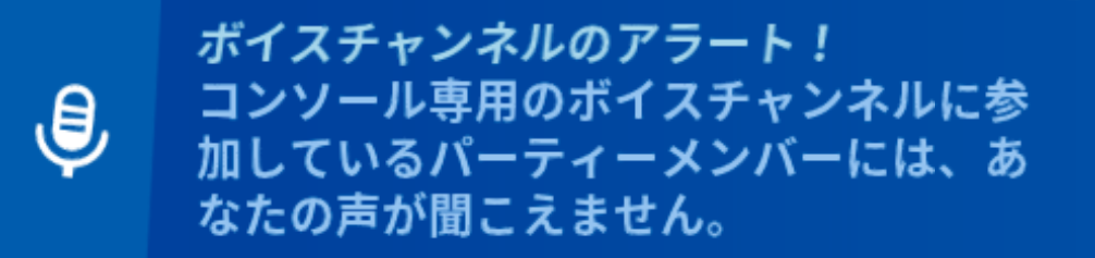 【フォートナイト】ボイスチャンネルのアラートの意味を徹底解説!