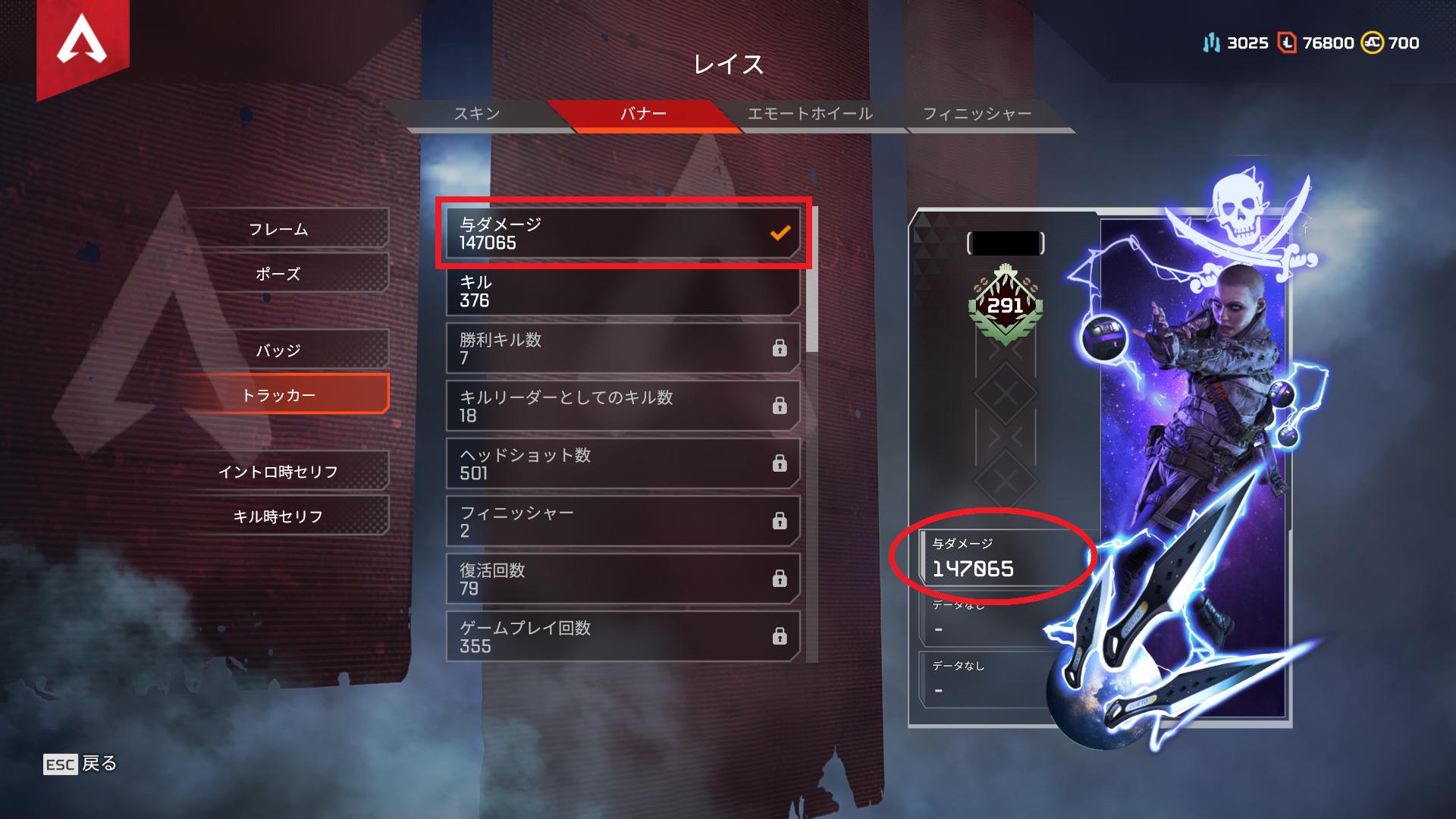 【APEX LEGENDS】マッチ中にダメージを確認する方法