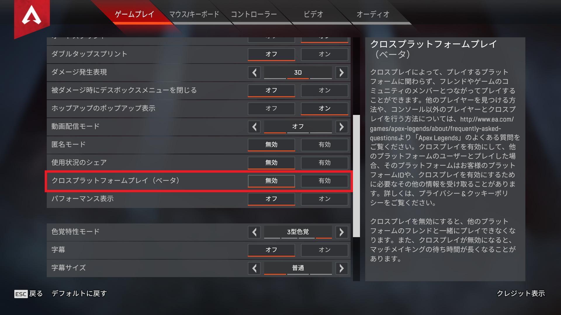 【APEX LEGENDS】クロスプレイは無効(オフ)にできる?クロスプレイをオフにする方法