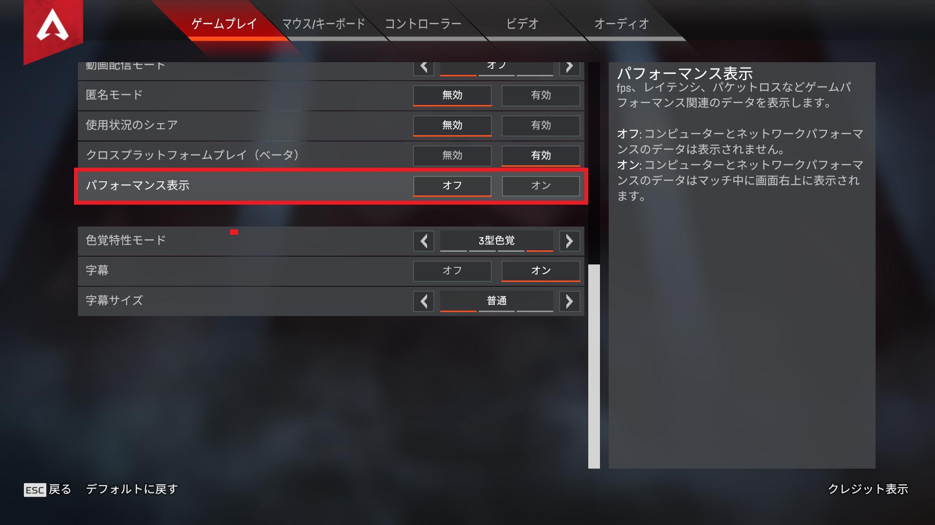 【APEX LEGENDS】Ping、FPS(フレームレート)を表示したい!パフォーマン表示の設定方法