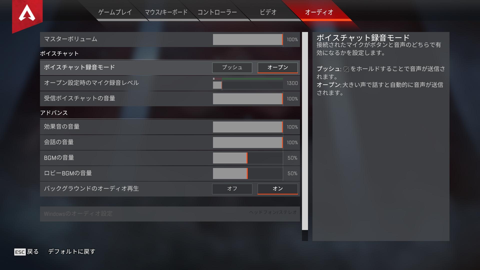 【PC版 Apex Legends】ボイスチャット(ボイチャ)ができないときの対処法!マイクが入らないときはゲーム内設定を見直そう