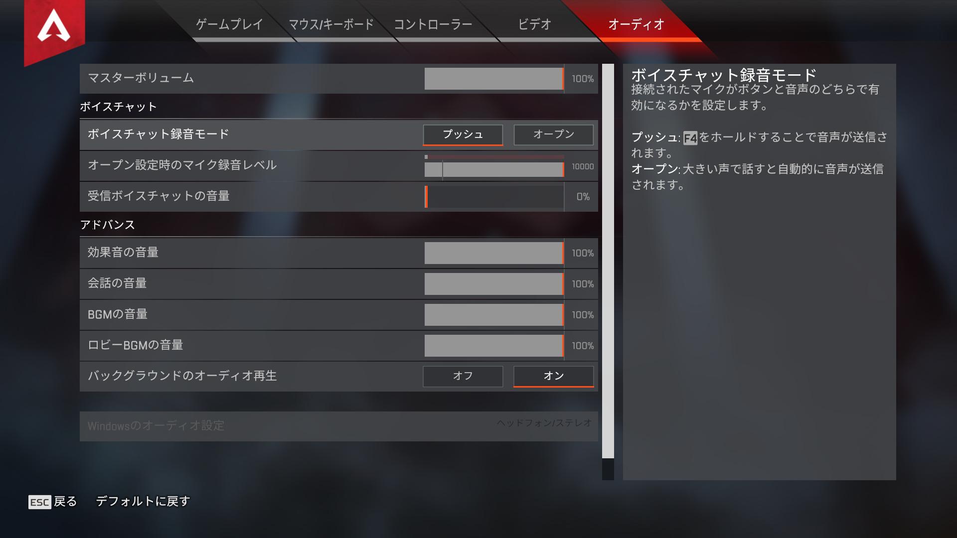 【PC版 Apex Legends】ボイスチャットをオフにする設定方法【エーペックスレジェンズ】