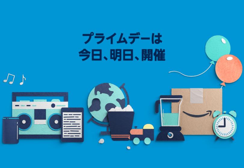 【コスパ最強】年に1度のAmazonプライムデーが開催![10/13~10/14]