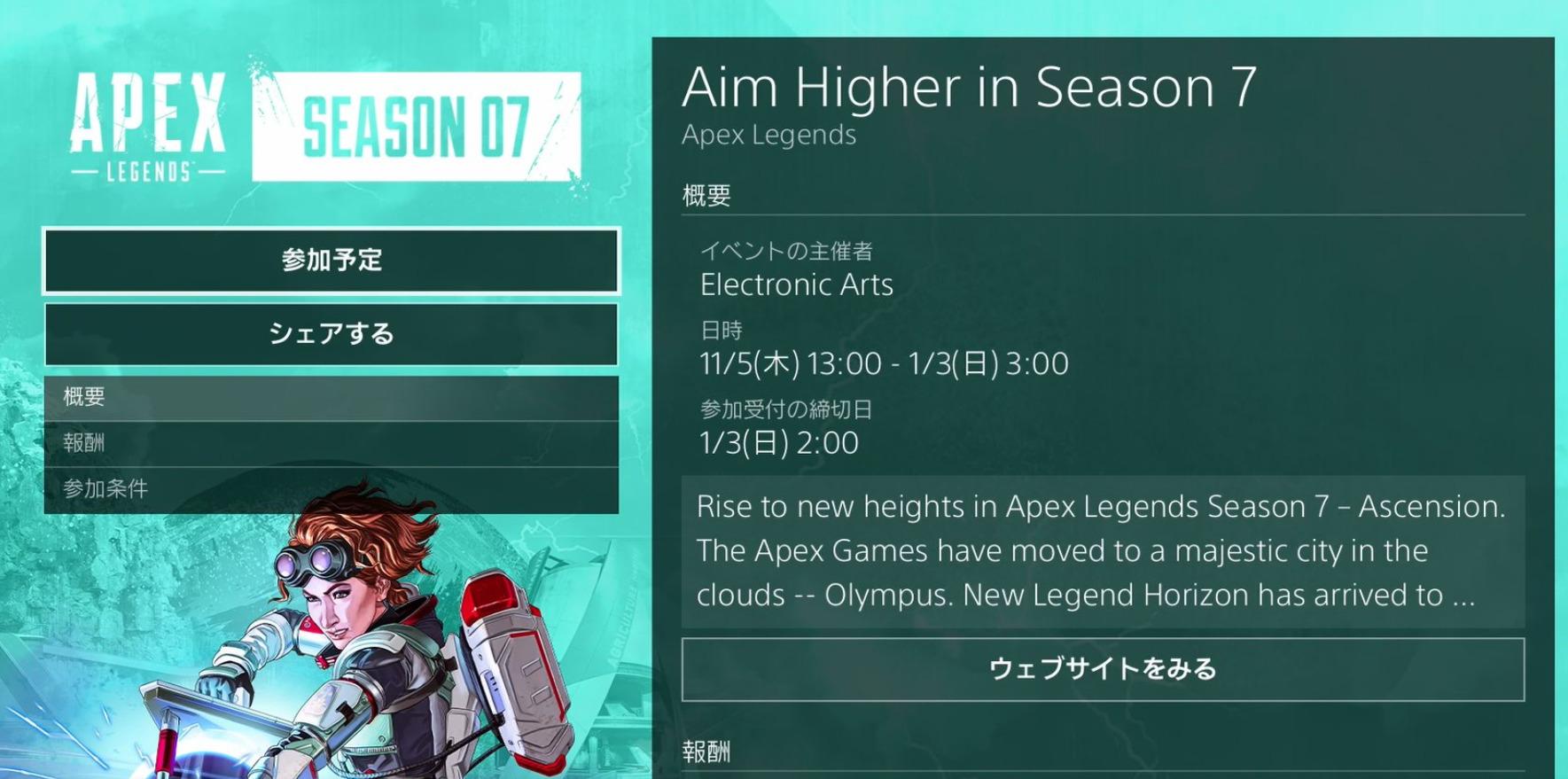 【Apex Legends】シーズン7 はいつまで?【エーペックスレジェンズ】