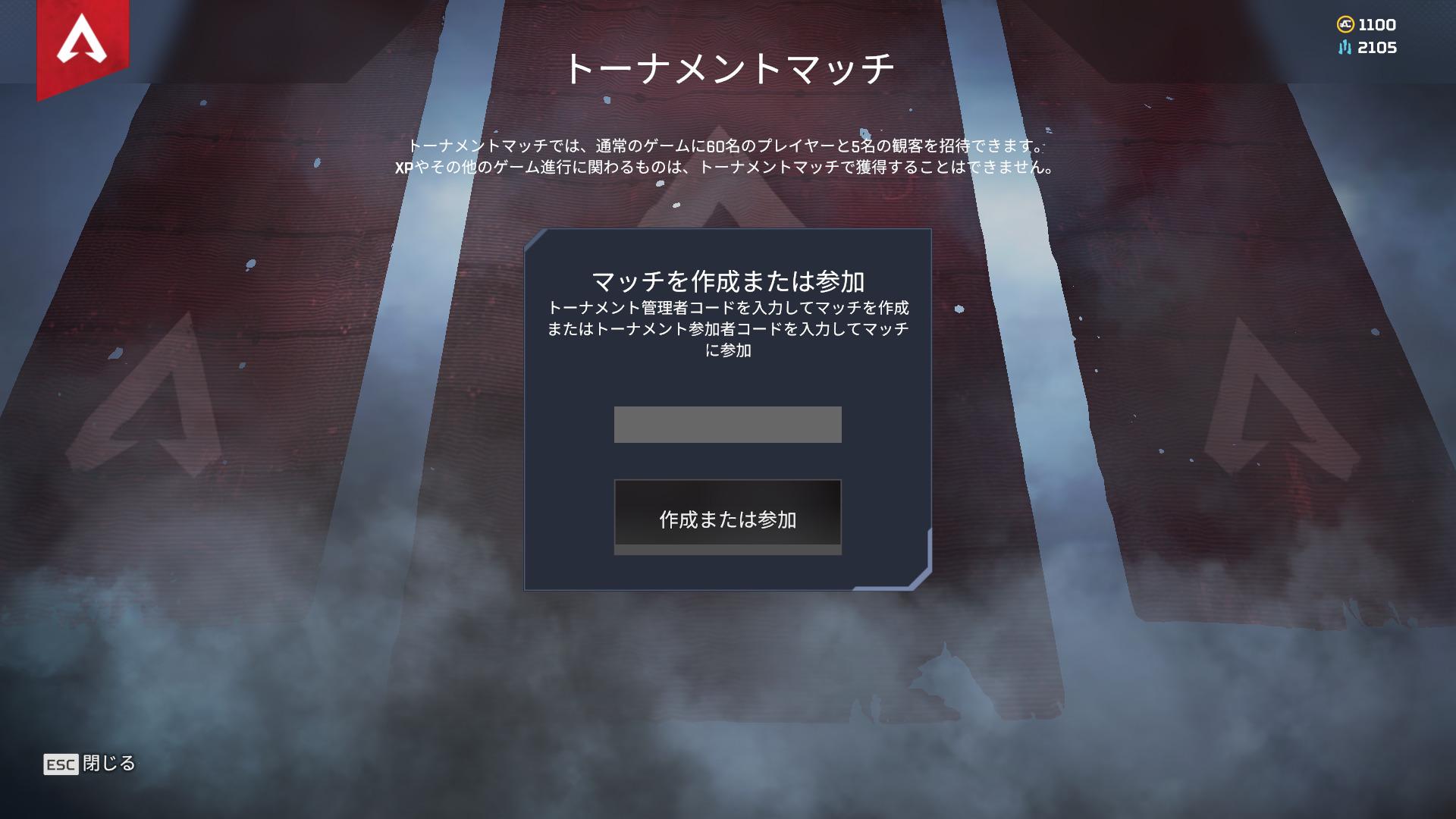 【Apex Legends】プライベートマッチ(カスタムマッチ)は誰でもできる?フレンドだけで試合する方法を徹底調査!
