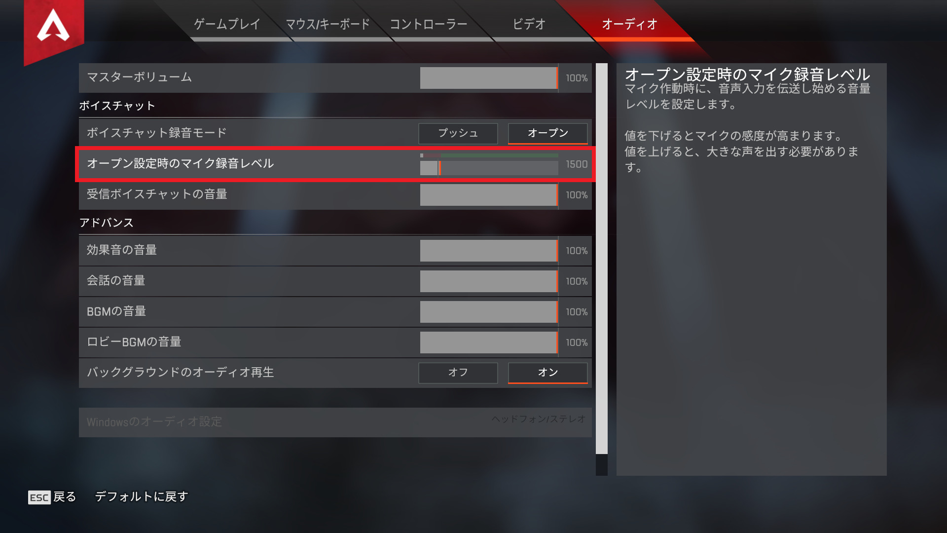【Apex Legends】クロスプレイ中にゲーム内ボイスチャットの声が小さいと言われたときの対処法