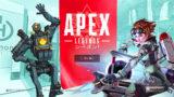 シーズン いつまで apex 6