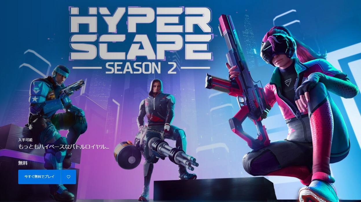 【ハイパースケープ】ハイパースケープがエピックゲームストアで入手可能に!
