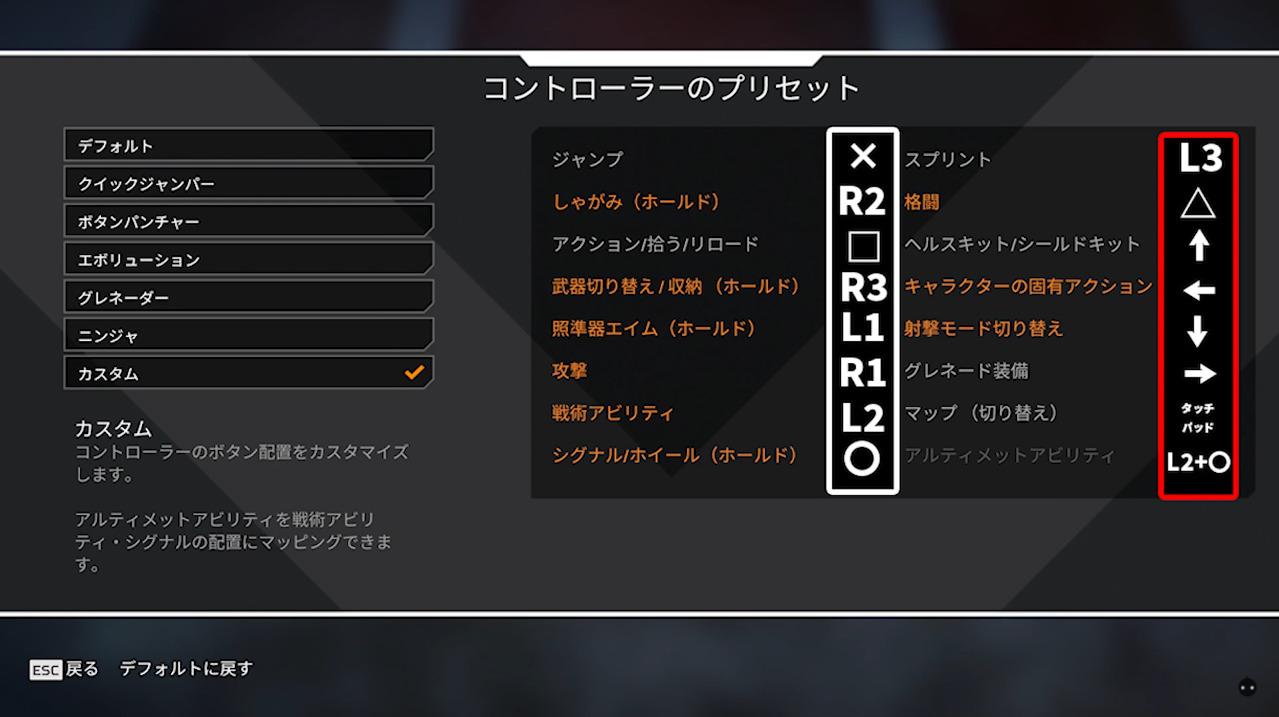 NIRU ボタン配置