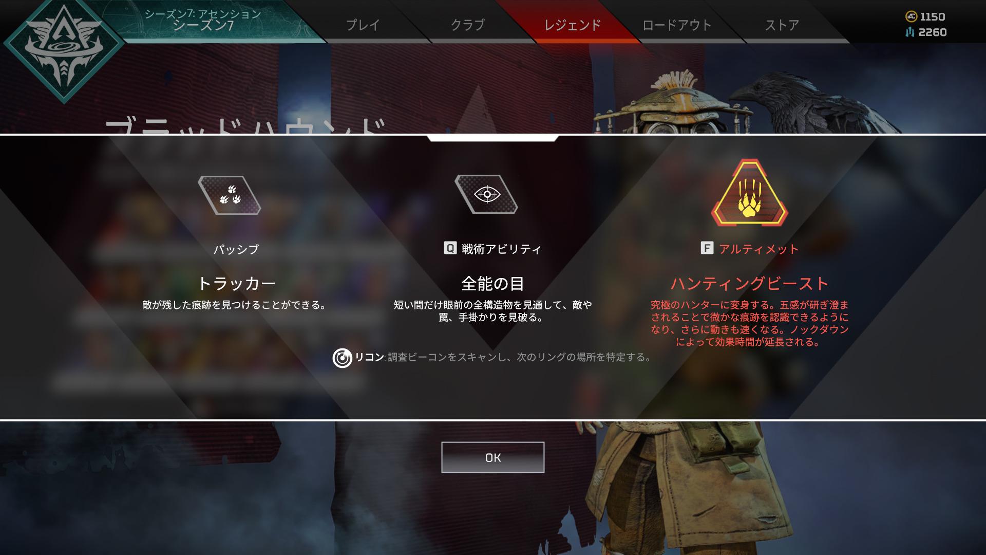 【Apex Legends】ブラッドハウンド 日本語セリフ一覧【エーペックスレジェンズ】