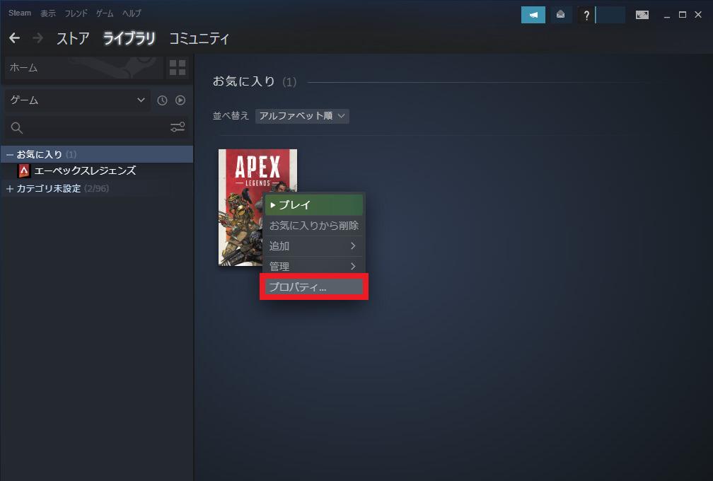【PC版 Apex Legends】起動音を消す設定方法【エーペックスレジェンズ】