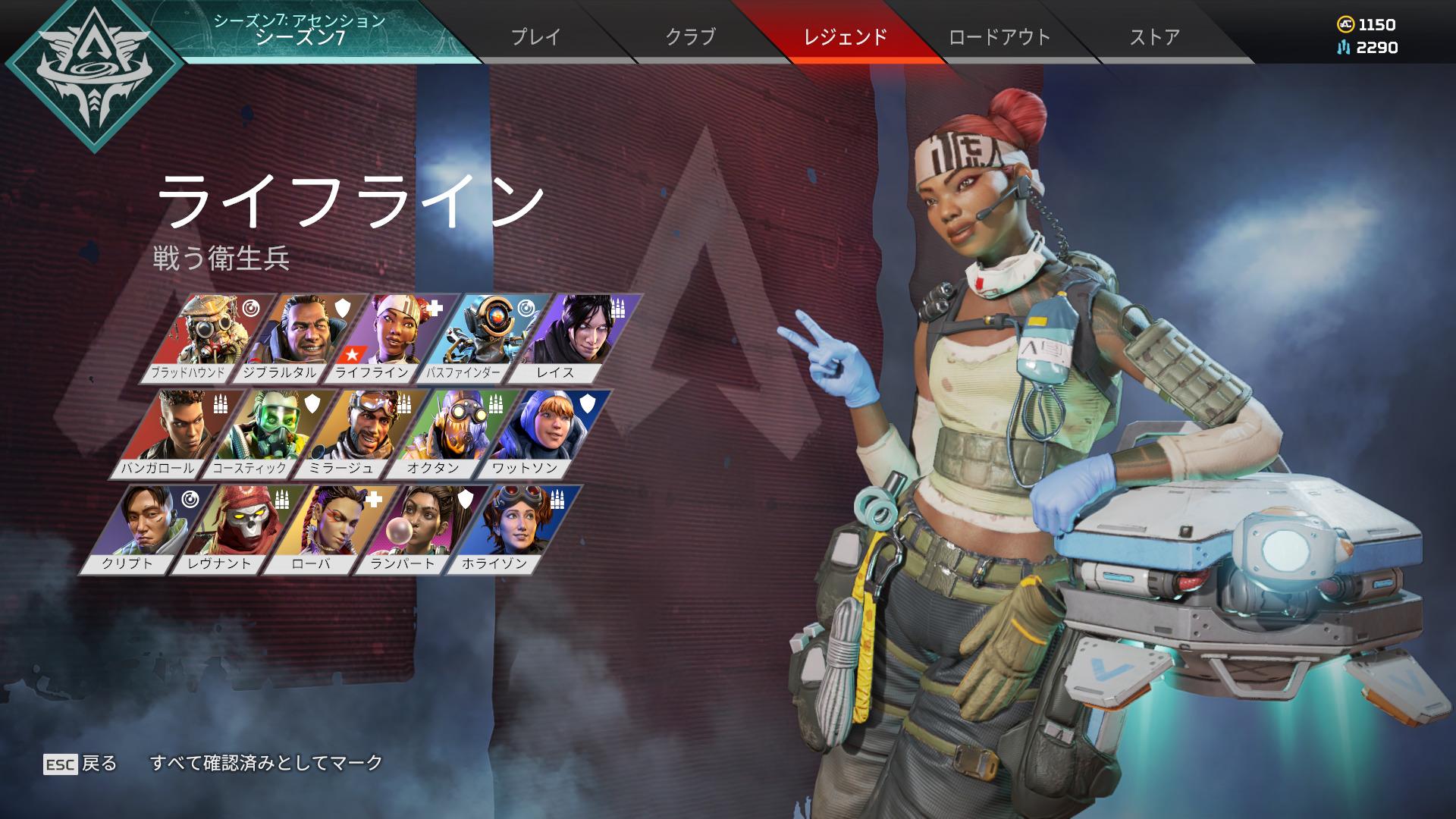 【Apex Legends】ライフライン 日本語セリフ一覧【基本ボイス】【エーペックスレジェンズ】