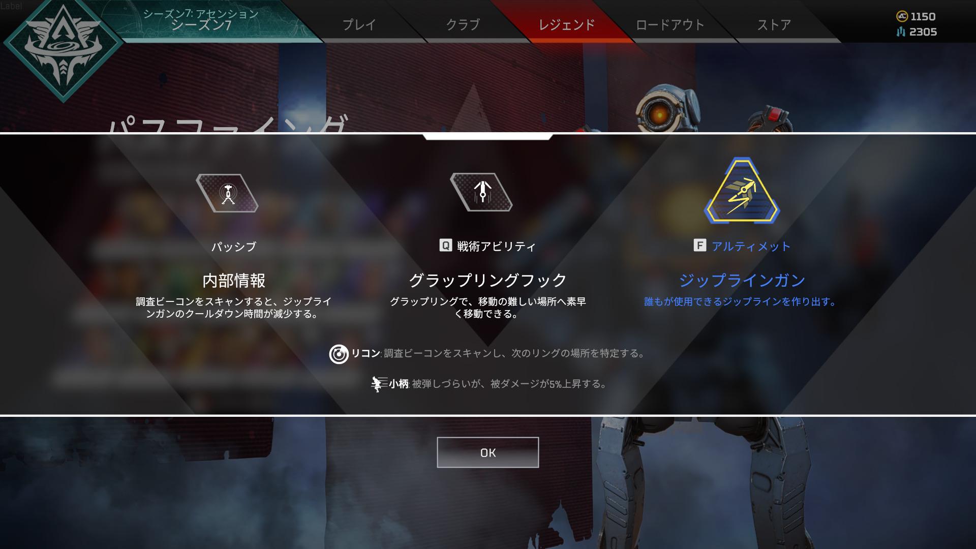 【Apex Legends】パスファインダー 日本語セリフ一覧【基本ボイス】【エーペックスレジェンズ】