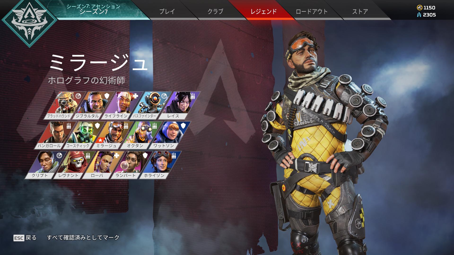 【Apex Legends】ミラージュ 日本語セリフ一覧【基本ボイス】【エーペックスレジェンズ】