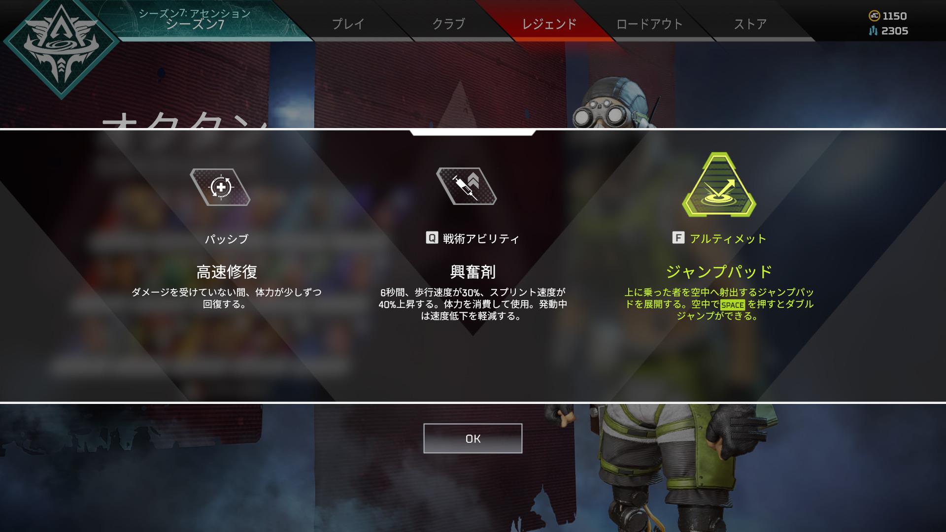 【Apex Legends】オクタン 日本語セリフ一覧【基本ボイス】【エーペックスレジェンズ】