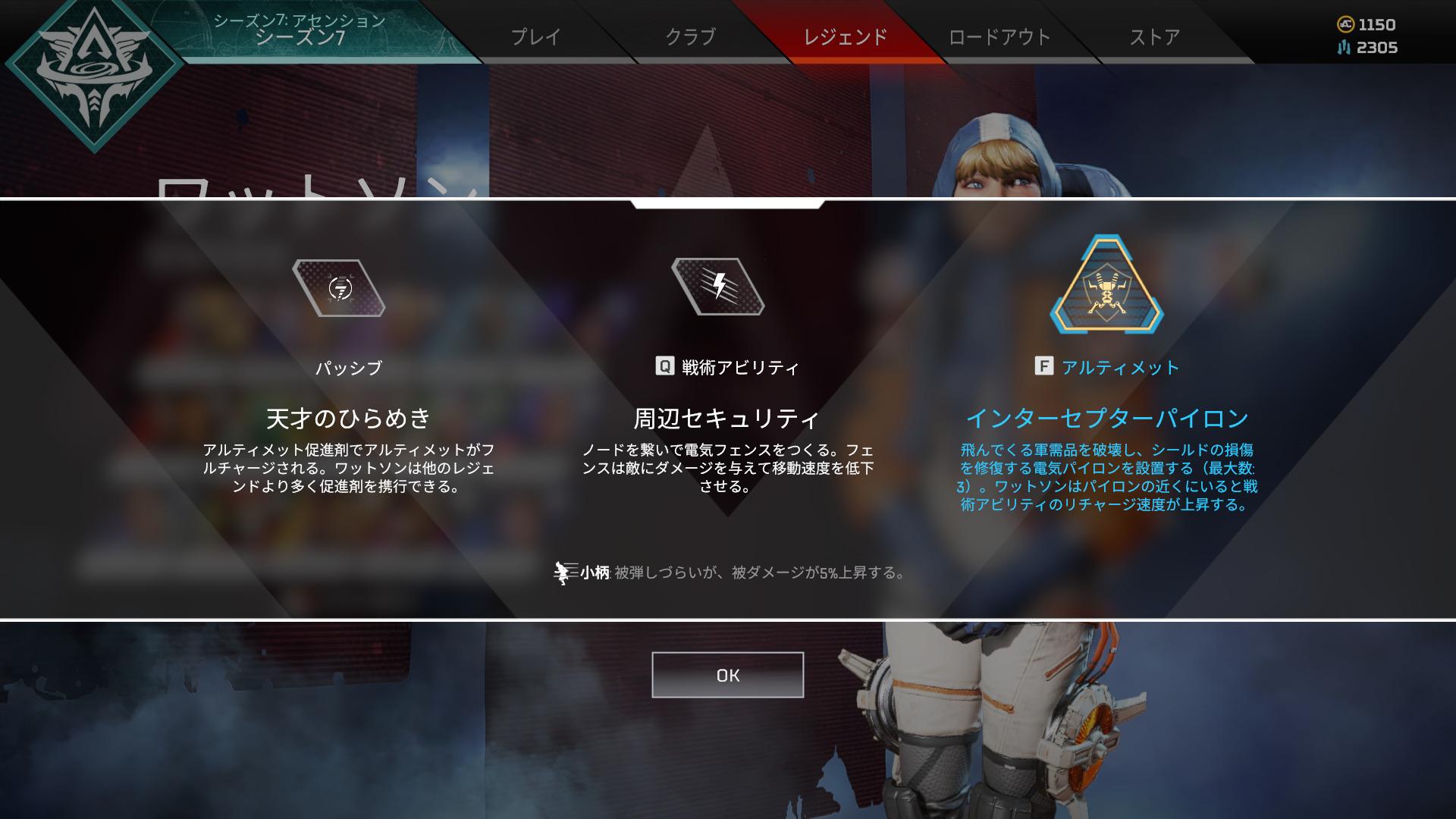 【Apex Legends】ワットソン 日本語セリフ一覧【基本ボイス】【エーペックスレジェンズ】