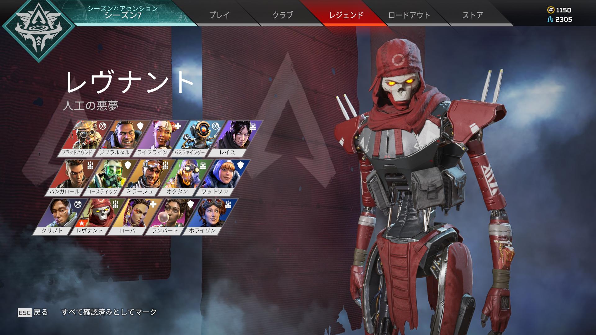 【Apex Legends】レヴナント 日本語セリフ一覧【基本ボイス】【エーペックスレジェンズ】