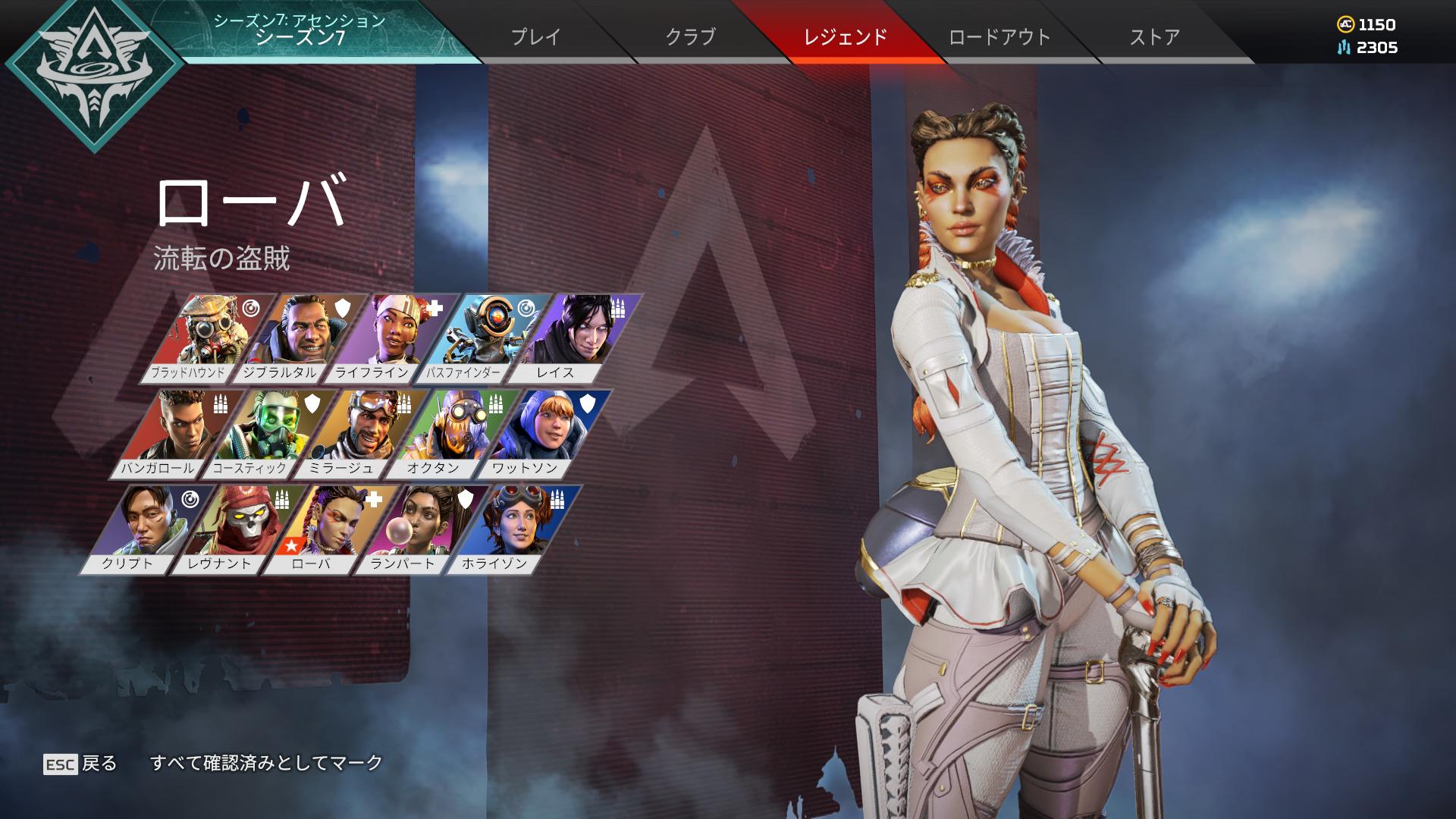 【Apex Legends】ローバ 日本語セリフ一覧【基本ボイス】【エーペックスレジェンズ】